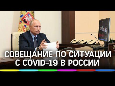 ❗️Ситуация с коронавирусом в России - Путин на совещании с правительством