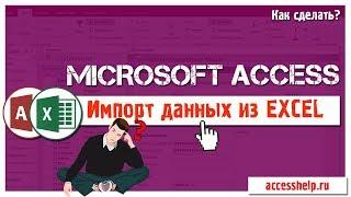 Імпорт даних з EXCEL в ACCESS