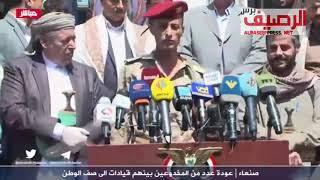 شاهد- قيادات إخوانية تعود الى صنعاء : انضممنا للحوثي لنقاتل