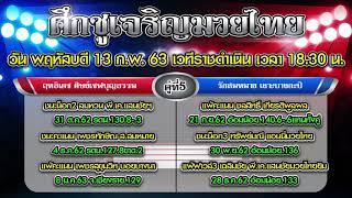 มวยไทย ศึกชูเจริญมวยไทย ราชดำเนิน พฤหัสที่ 13 ก.พ. 63 - 7 คู่