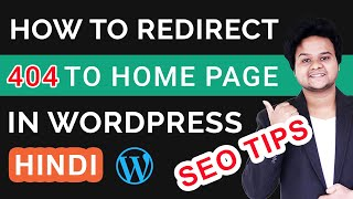 How to Redirect all 404 to 301 or Homepage | 404 Error Redirection WordPress Plugin | Hindi