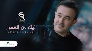 Saber Rebai ... Leylah Menel Omr - Video Clip 2020   صابر الرباعي ... ليلة من العمر - فيديو كليب