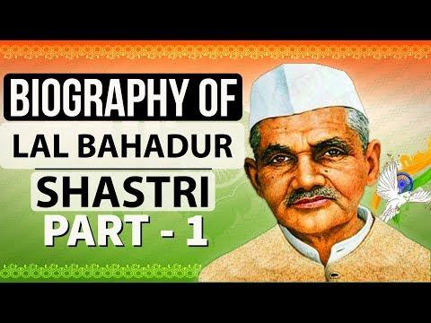 Biography of Lal Bahadur Shastri - लाल बहादुर शास्त्री जी की जीवन गाथा Part 1 in Hindi