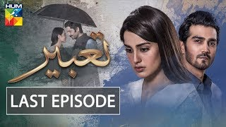 Tabeer Last Episode HUM TV Drama 14 August 2018