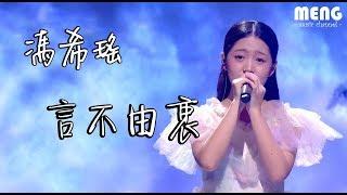 馮希瑤 - 言不由衷【無雜音動態歌詞純享版 Lyrics】♪
