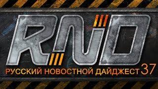 Star Citizen - Русский Новостной Дайджест. №37