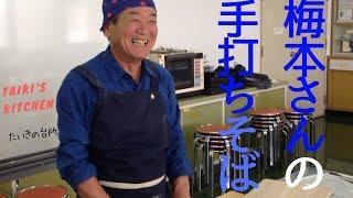 梅本さんの手打ち蕎麦in尾張旭 How to hand made JAPAN SOBA NOODLES