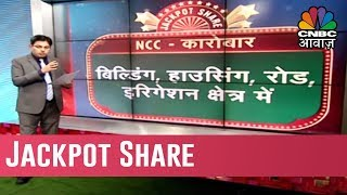 Today NCC Is The Jackpot Share On CNBC Awaaz