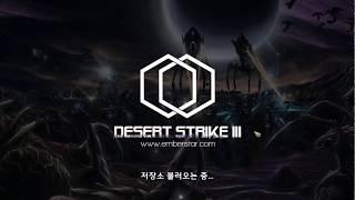 데저트 스트라이크 3 [스피드 라크쉬르] / SS의 수장 더블에스 vs 군주 쿤키네