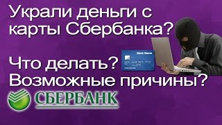 Украли деньги с карты Сбербанка? Что делать? Возможные причины? ►◄(, 2015-09-12T07:09:51.000Z)
