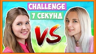 7 секунд челлендж / Тилька VS Настя Рубик (challenge)
