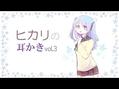 【ASMR】ヒカリの耳かき vol.3【耳かきボイス】