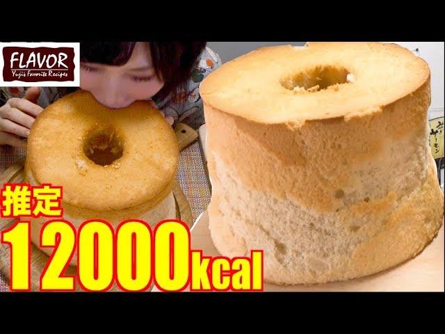 【大食い】[FLAVOR]巨大シフォンケーキ×2をボウルいっぱいのの生クリームで![推定12000kcal]【木下ゆうか】
