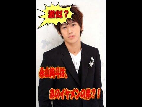 永山絢斗は、あのイケメンの弟!
