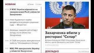 Захарченко ликвидирован. Кто следующий? Путин?