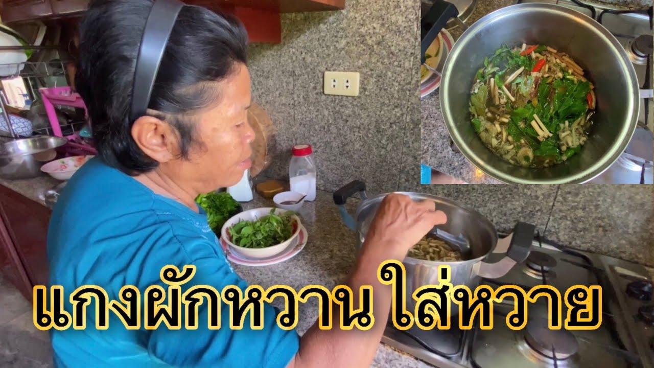 แกงเห็ดใส่ผักหวาน หวาย และพาไปปลูกผักสลัดที่นา
