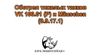Обстрел тяжелых танков VK 100.01 (P) и Mäuschen (0.9.17.1)