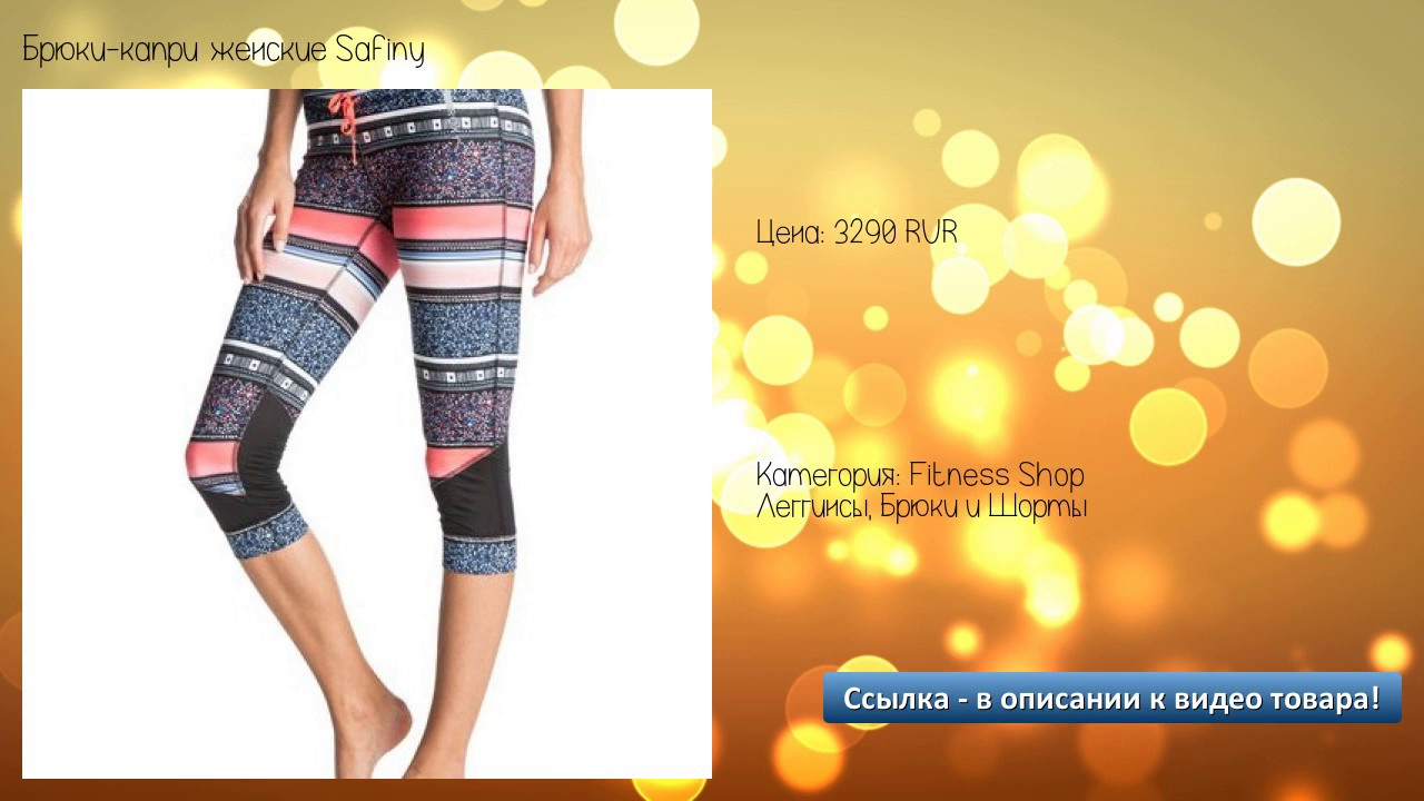 Различные женские бриджи, капри или шорты от маленьких до очень больших размеров для фитнеса и дома можно купить в магазине tmgolfstream. Com. Ua.