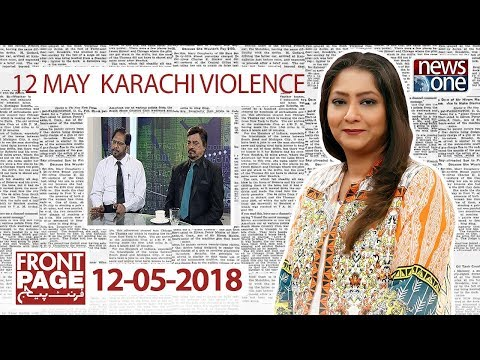 Front Page | 12-May-2018 | News One