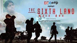 The Sixth Land Movie | ஈழத் தமிழர்களின் வலிகளையும், துயரங்களையும் எடுத்துவரும் ஆறாம் நிலம்