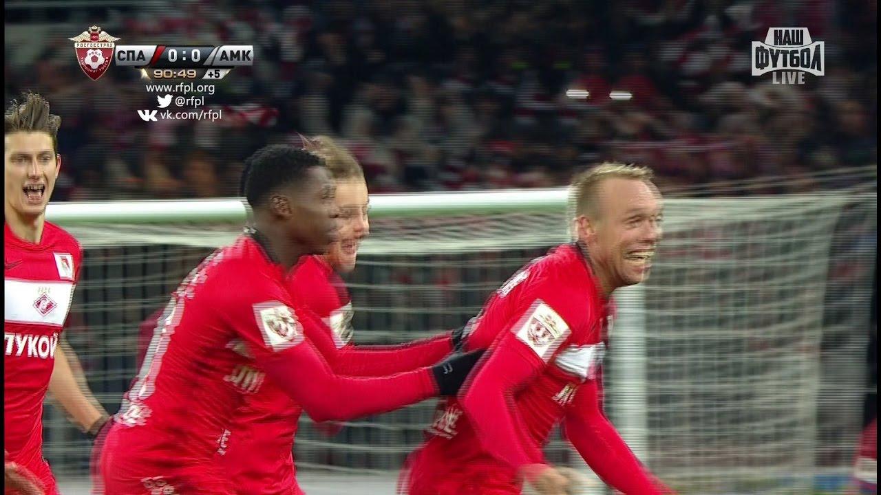 Футбол. РФПЛ. 14-й тур. Спартак - Амкар 1:0 90 1' Денис Глушаков