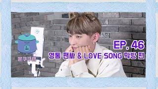 [윤쿠쿠캠 시즌2] Ep.46 윤지성 영통 팬싸 & 'LOVE SONG' 막방 비하인드 편