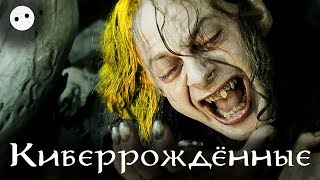 Trailer КИБЕРРОЖДЁННЫЕ БРАТСТВО МЕДИЙКИ Virtus.pro Lil