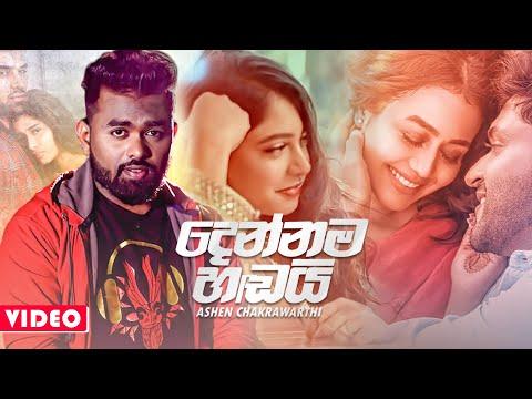 Dennama Hadai (දෙන්නම හඩයි) - Ashen Chakrawarthi New Song 2021   New Sinhala Songs 2021