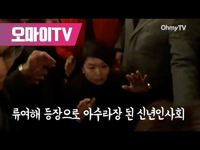 류여해 기습 방문... 아수라장 된 한국당 신년인사회