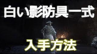 ダークソウル3 白い影防具一式の入手方法