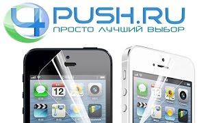 Защитная пленка для iPhone 5/5s прозрачная глянцевая передняя и задняя(Обзор от интернет-магазина http://4push.ru Купить: ..., 2014-11-12T07:56:01.000Z)