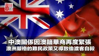 中澳關係因澳籍華商捲入聯合國賄賂案再度緊張;澳洲嚴格難民政策導致又一偷渡客在馬努斯自殺;阿德萊德總主教包庇兒童性侵被判有罪(《澳洲看天下》第22期)