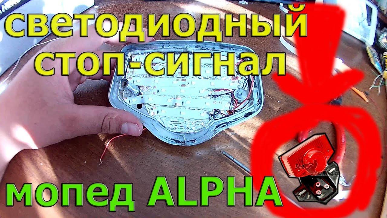 Светодиодная подсветка мопеда Alpha 72 кб/см - YouTube