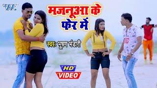 #Video - मजनूआ के फेर में I #Bhushan Bhandari I Majanua Ke Fer Me 2020 Bhojpuri Superhit Song