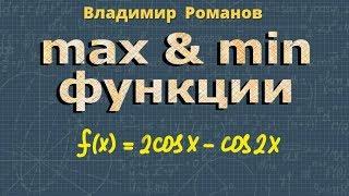 алгебра МАКСИМУМ функции МИНИМУМ функции