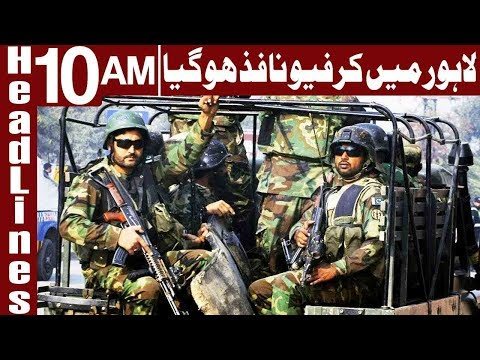 Mall Road Protest -Rangers Take over all buildings - Headlines 12 PM - 17 January - Express News