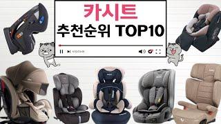 카시트 인기상품 TOP10 순위 비교 추천