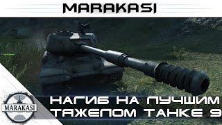 Нагиб на лучшим тяжелом танке 9 лвл World of Tanks