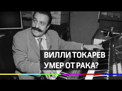 Вилли Токарев умер от рака?