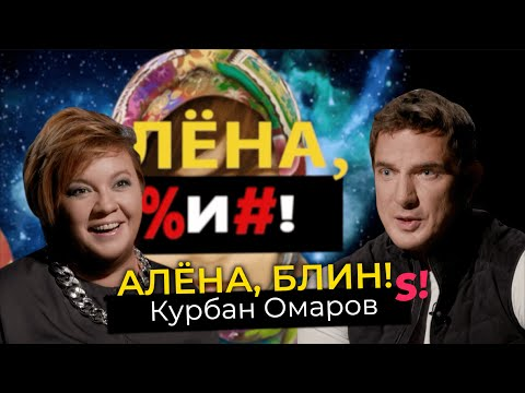 Курбан Омаров —