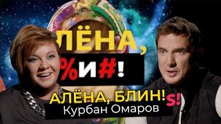 Курбан Омаров — бизнес, брак с Бородиной, измены, дети, бывшие жены