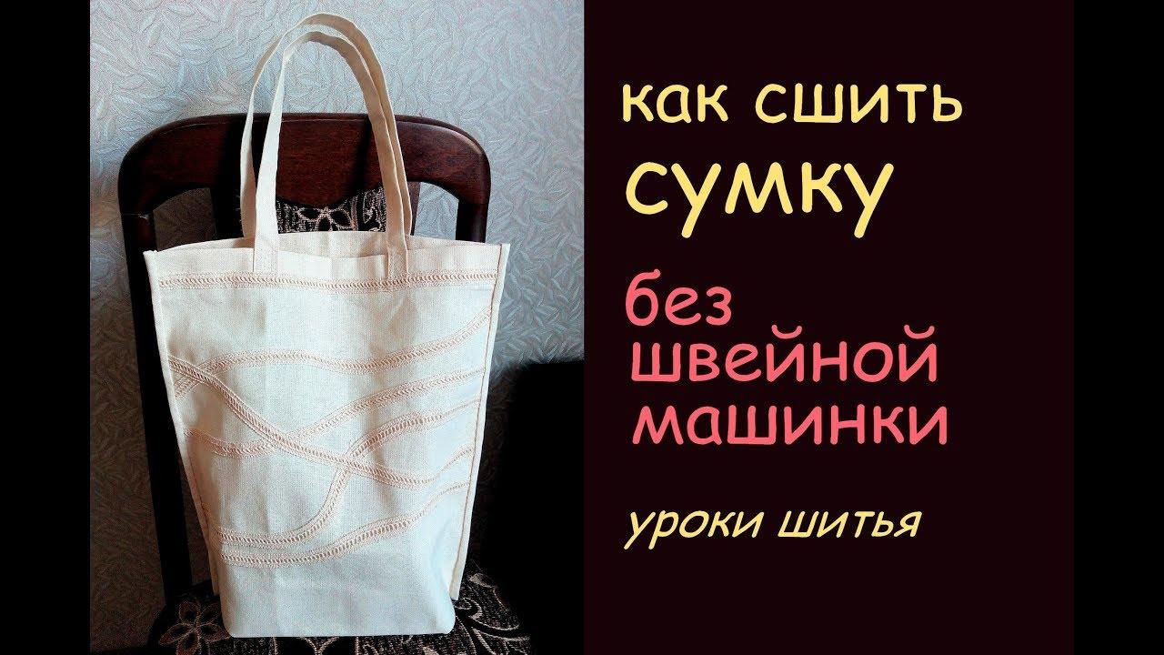 05063765b8dd как сшить сумку без швейной машинки уроки шитья - YouTube