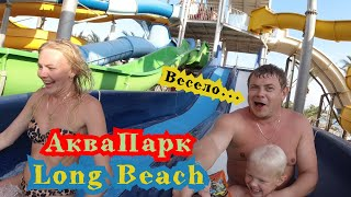 АкваПарк в отеле Long Beach Resort and Harmony Отель Лонг бич Отели с аквапарком в Турции Алания