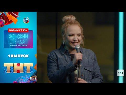 'Женский Стендап': премьерный выпуск нового сезона - Видео онлайн