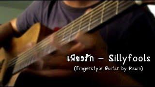เพียงรัก - Sillyfools (Fingerstyle Guitar by Kawin) NO TAB