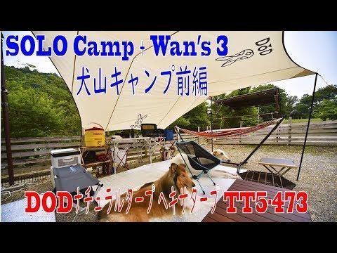 ソロキャンプ+ワンズ3 犬山キャンプ場(前編) FIELDOOR ワンタッチヘキサテント Bonarca 冷蔵冷凍庫 トマトすき焼き
