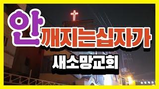 [간판]안깨지는교회십자가 | 새소망교회 | 천하LED …