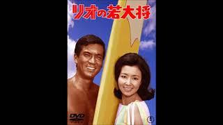 加山雄三/kayama yuzo I love this song because this song like Bossa ...