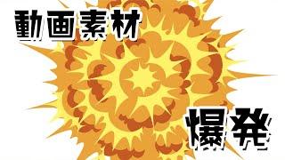 【動画素材】かわいい!爆発アニメーション Explosion animation フリー素材