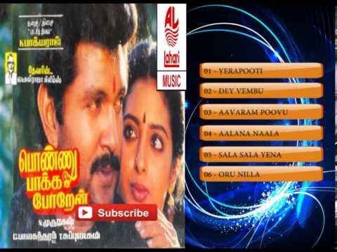 Tamil Old Songs | Ponnu Pakka Poren Tamil Movie Hit Songs | Jukebox